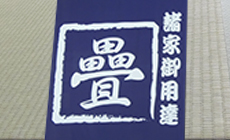 飯山畳店の歴史